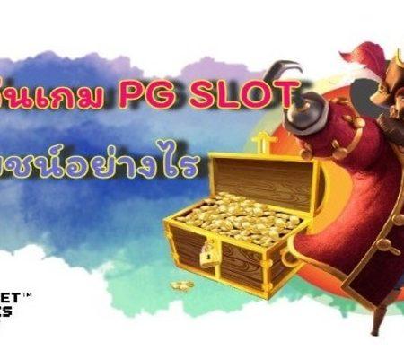 เลือกเล่นเกม   PG Slot   มีประโยชน์อย่างไร