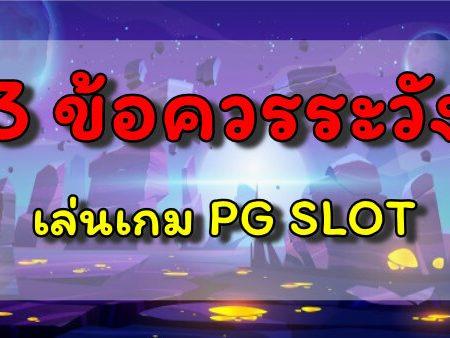 3 ข้อควรระวัง เล่นเกม   PG Slot