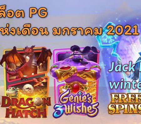4 เกม   PG Slot   สุดฮิตแห่งเดือน มกราคม 2021