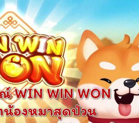 PG Slot   ความหมายของสัญลักษณ์ WIN WIN WON เกมสล็อตน้องหมาสุดป่วน