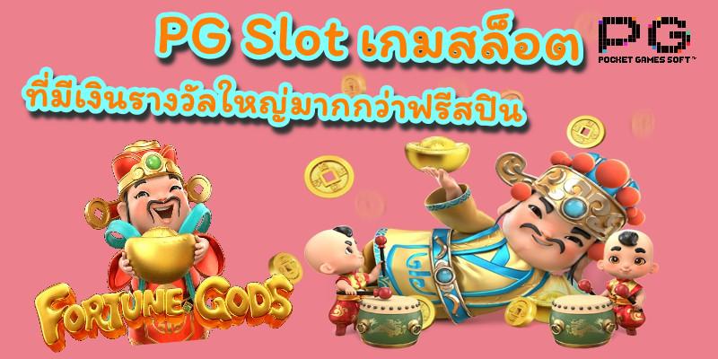 PG SLOT   เกมสล็อต ที่มีเงินรางวัลใหญ่กว่าฟรีสปิน - PG Slot_สล็อตออนไลน์  ฟรีเครดิต 10000 ทดลองเล่นฟรี รับโบนัส ทันที ไม่ต้องฝาก