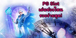 PG Slot เล่นช่วงไหนรวยง่ายสุด!_สล็อตเล่นเวลาไหน
