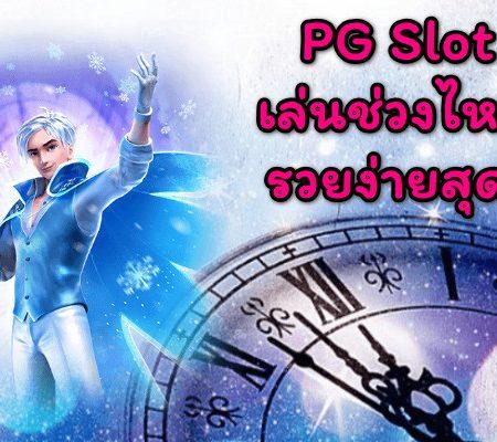PG Slot   เล่นช่วงไหนรวยง่ายสุด!