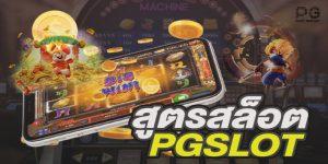 PG Slot สูตรเด็ด สูตรโกงสล็อต เล่นสล็อต ยังไงให้รวย_พีจี สล็อต