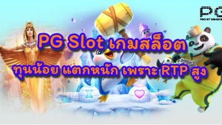 PG SLOT   เกมสล็อต ทุนน้อย แตกหนัก เพราะ RTP สูง