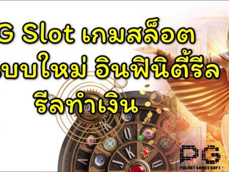PG Slot เกมสล็อต รีลแบบใหม่ อินฟินิตี้รีล รีลทำเงิน