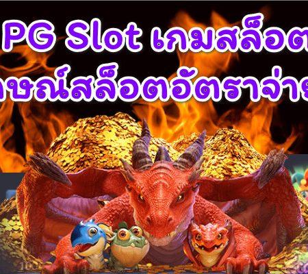 PG SLOT   เกมสล็อต สัญลักษณ์สล็อต อัตราจ่ายสูงลิบ