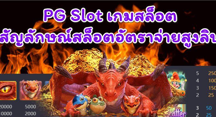 PG SLOT | เกมสล็อต สัญลักษณ์สล็อต อัตราจ่ายสูงลิบ