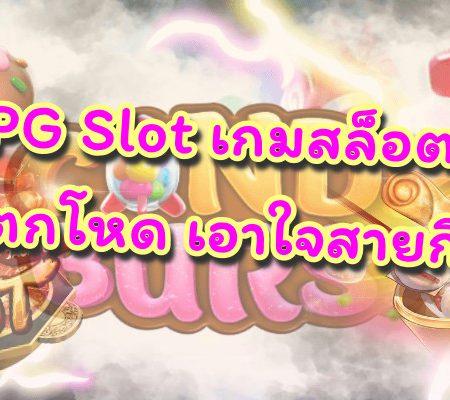 PG Slot เกมสล็อต แตกโหด เอาใจสายกิน