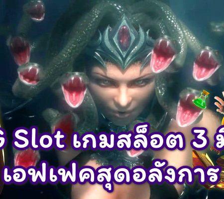 PG Slot เกมสล็อต 3 มิติ เอฟเฟคสุดอลังการ