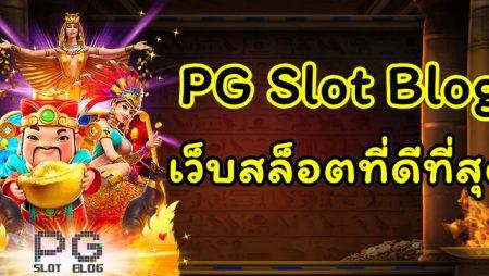 PG SLOT BLOG | เว็บสล็อตที่ดีที่สุด