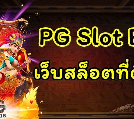 PG Slot Blog เว็บสล็อตที่ดีที่สุด