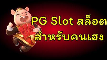 PG Slot สล็อต สำหรับคนดวงเฮง 2021