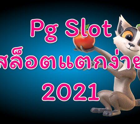 Pg Slot สล็อตแตกง่าย 2021