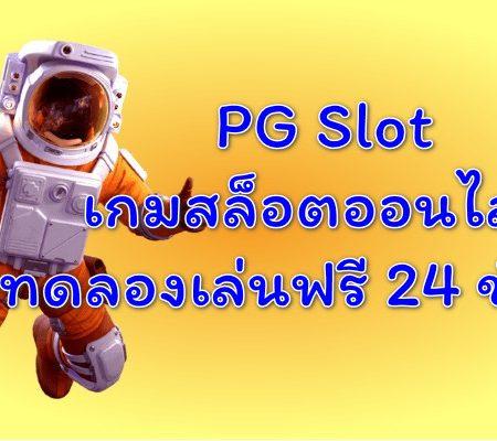 PG Slot เกมสล็อต ออนไลน์ ทดลองเล่นฟรี 24 ชั่วโมง