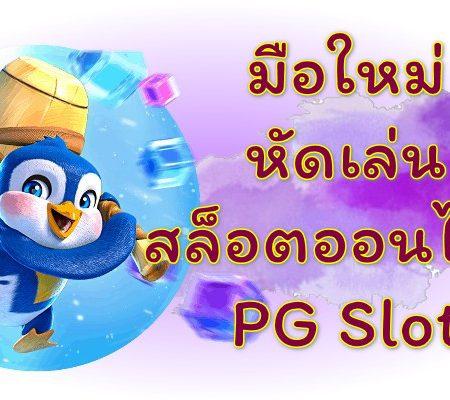 PG SLOT   มือใหม่ หัดเล่น สล็อตออนไลน์