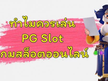 PG SLOT | ทำไมควรเล่น พีจี สล็อต เกมสล็อตออนไลน์ 2021