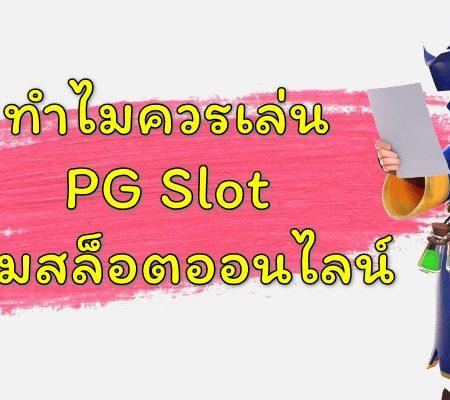 PG SLOT   ทำไมควรเล่น พีจี สล็อต เกมสล็อตออนไลน์ 2021