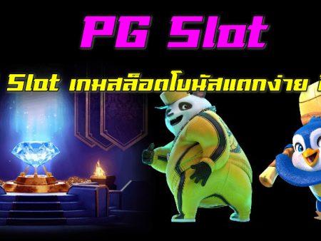 PG SLOT | เกมสล็อต โบนัสแตกง่าย 2021