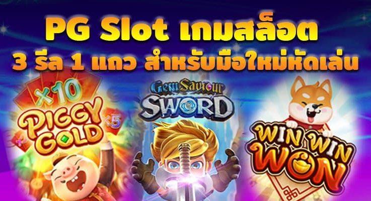 PG SLOT | เกมสล็อต 3 รีล 1 แถว สำหรับมือใหม่หัดเล่น