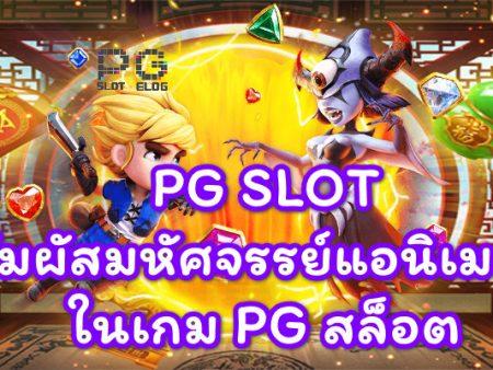 PG SLOT   สัมผัสมหัศจรรย์แอนิเมชั่นในเกม PG สล็อต