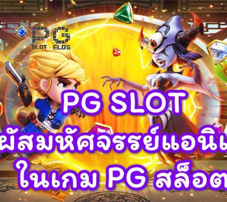 PG SLOT | สัมผัสมหัศจรรย์อนิเมชั่นในเกม PG สล็อต