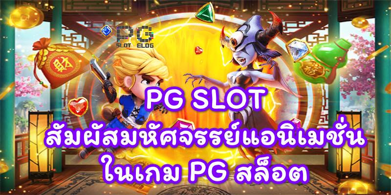 PG SLOT   สัมผัสมหัศจรรย์อนิเมชั่นในเกม PG สล็อต