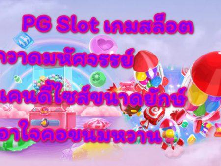 PG SLOT | เกมสล็อตลูกกวาดมหัศจรรย์และแคนดี้ไซส์ขนาดยักษ์ เอาใจคอขนมหวาน