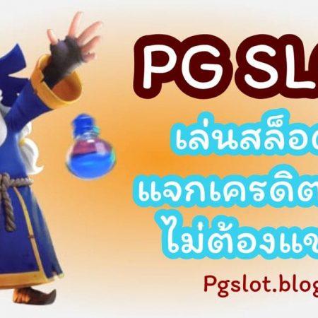 PG SLOT   เล่นสล็อต แจกเครดิตฟรี ไม่ต้องแชร์