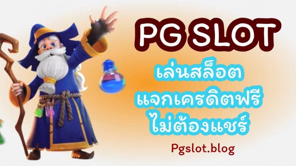 PG SLOT | เล่นสล็อต แจกเครดิตฟรี ไม่ต้องแชร์