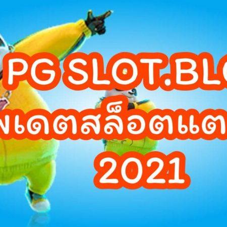 PG Slot | อัพเดตสล็อตแตกบ่อย 2021