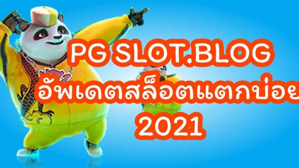 PG Slot   อัพเดตสล็อตแตกบ่อย 2021